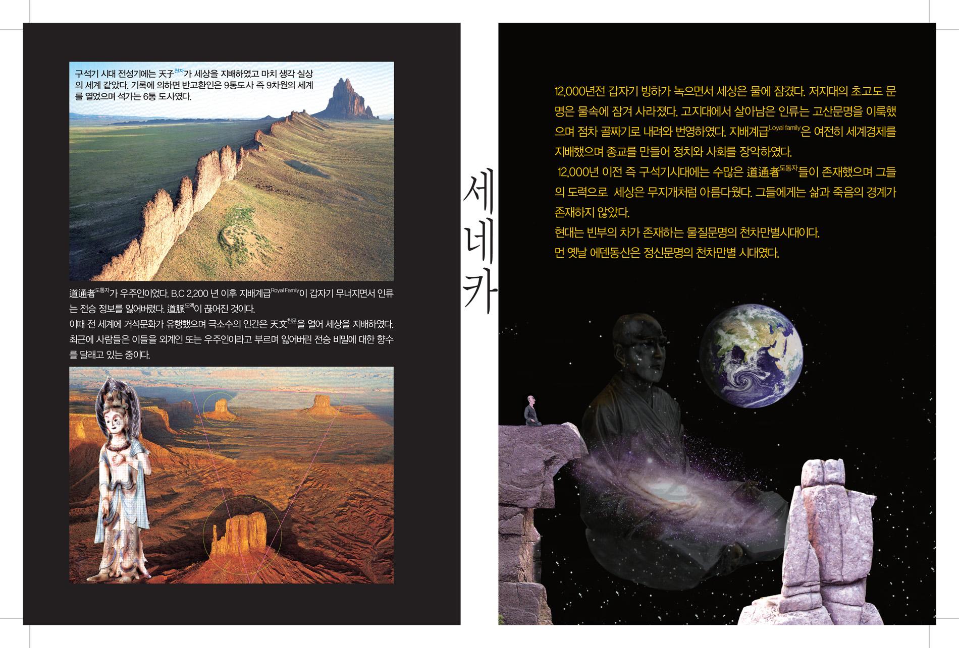 고대의 신비_표지2,3프린트용.jpg